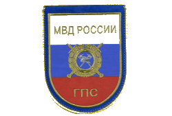RUSSIAN INTERIOR MINISTRY